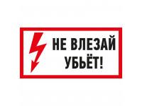 Наклейка знак электробезопасности «Не влезай! Убьет!» 100х200 мм REXANT