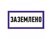 Наклейка знак электробезопасности «Заземлено» 100х200 мм REXANT