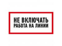 Наклейка знак электробезопасности «Не включать! Работа на линии» 100х200 мм REXANT