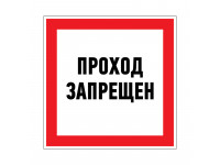 Наклейка запрещающий знак «Проход запрещен» 150 х 150 мм REXANT