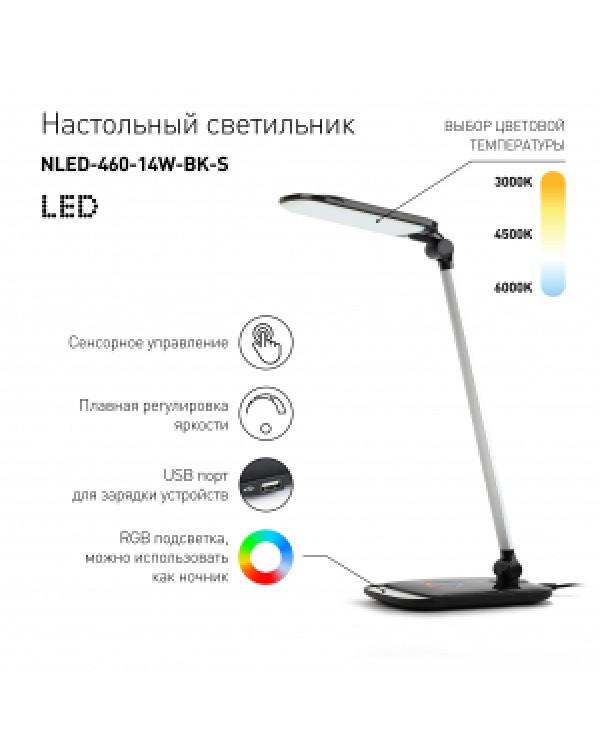 ЭРА NLED-460-14W-BK-S черный с серебром наст.светильник (8/240), NLED-460-14W-BK-S