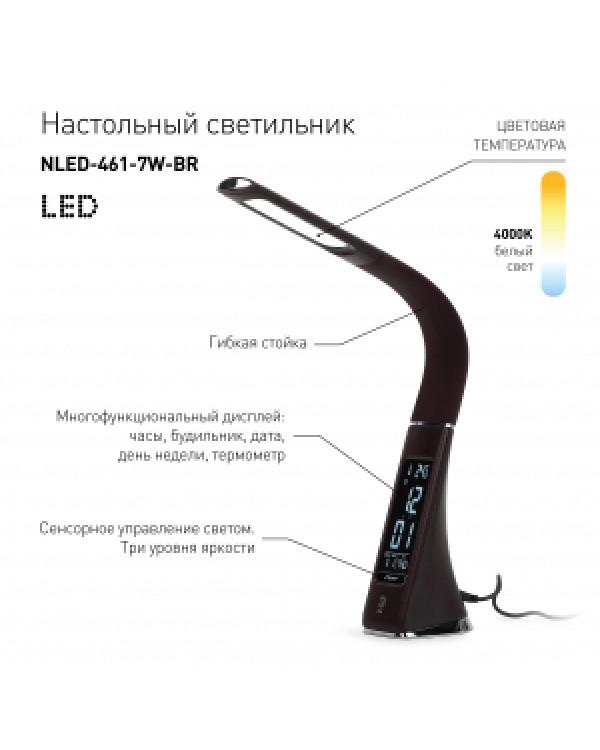 ЭРА NLED-461-7W-BR коричневый наст.светильник (12/180), NLED-461-7W-BR